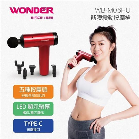 WONDER WONDER 筋膜震動按摩槍 WB-M06HU