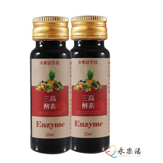 【永樂活生技】三高蔬果酵素原液20ml/瓶x7瓶/盒