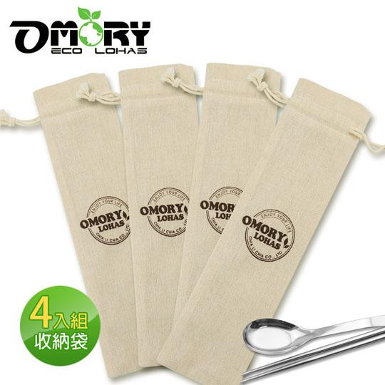 OMORY 環保棉麻餐具收納袋-4入