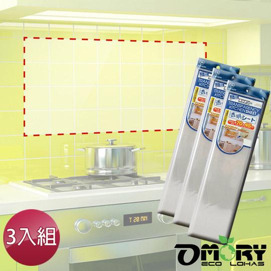 OMORY 透明防油汙壁貼70cm*45cm-3入