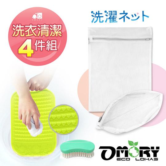 OMORY 洗衣清潔4件組-顏色隨機出貨