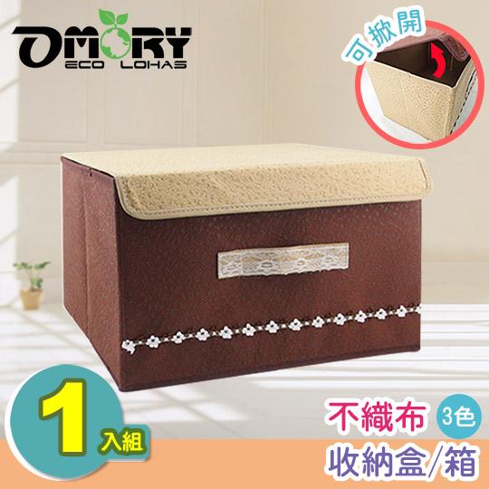 OMORY 不織布連蓋式收納盒/箱(3色)-任選1入