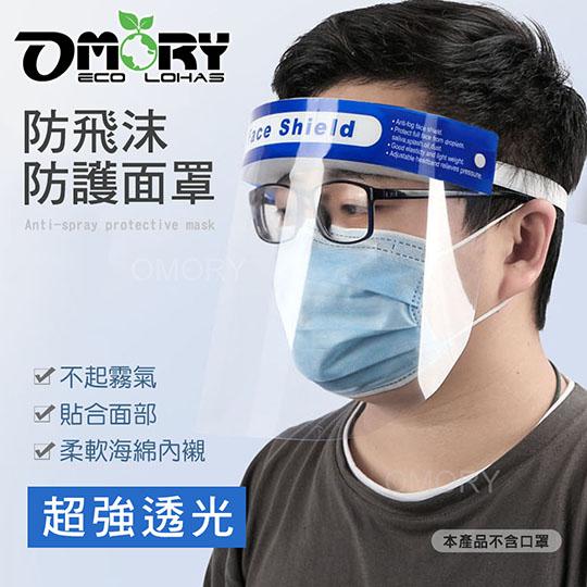 OMORY 全面防疫防飛沫防護面罩-1入