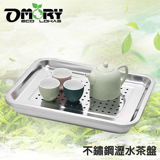 OMORY 不鏽鋼瀝水茶盤