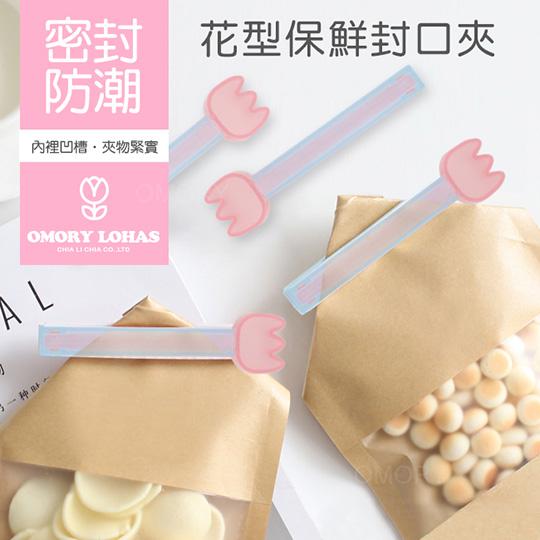 OMORY 花型保鮮封口夾-6入