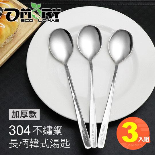 OMORY #304不鏽鋼長柄韓式湯匙-3入組