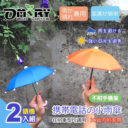 OMORY 外送小哥手機遮陽/防水小雨傘-隨機2入組